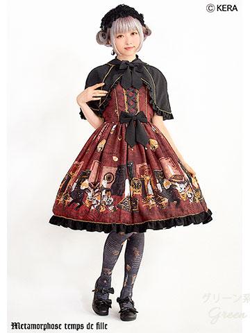 No.687 Magical artefact リボンジャンパースカート コーデ