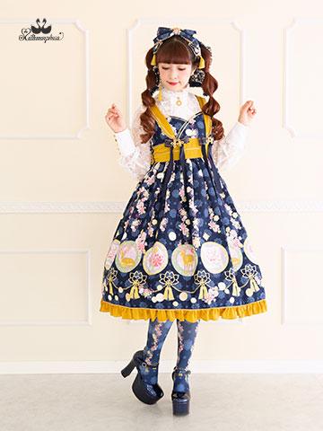 No.697 花鹿の万華鏡 ハイウエストジャンパースカート