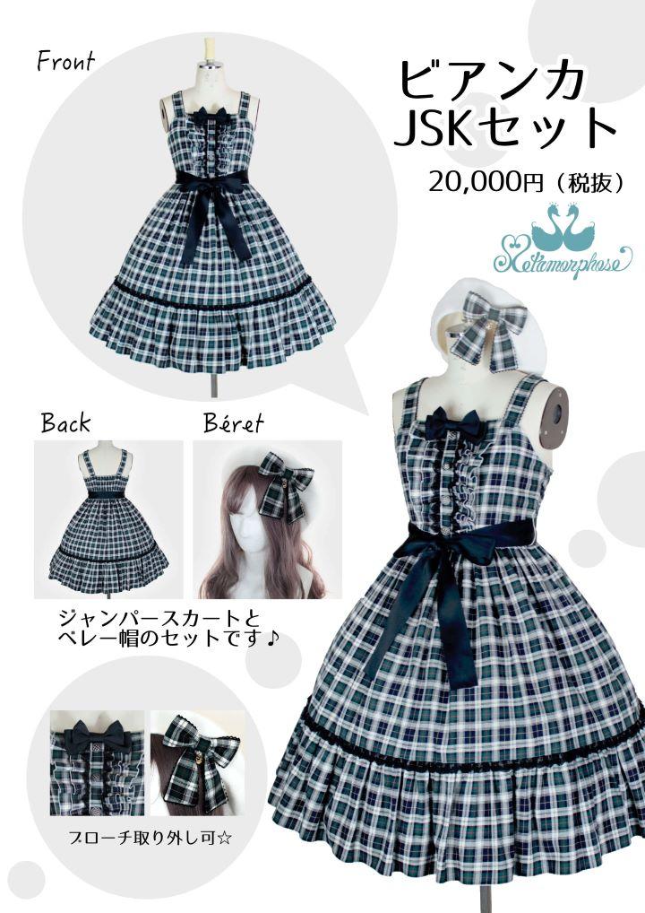 Bianca Dress Set