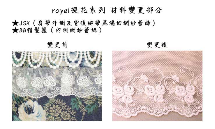 royal jacquard