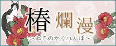 camellia-banner