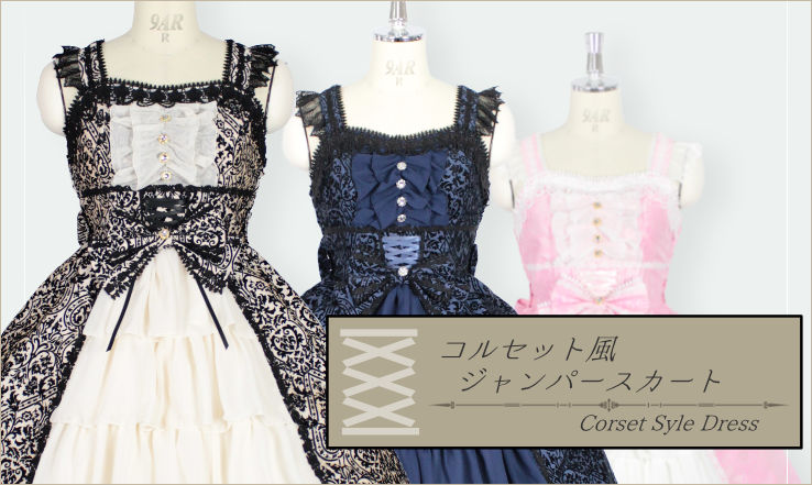 corset-slide