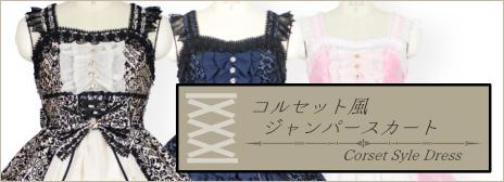 corset dress order