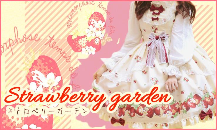 strawberrygarden