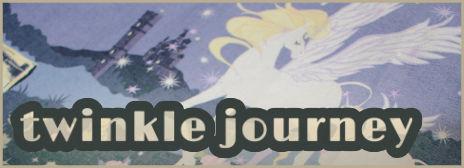 twinkle journey シリーズ