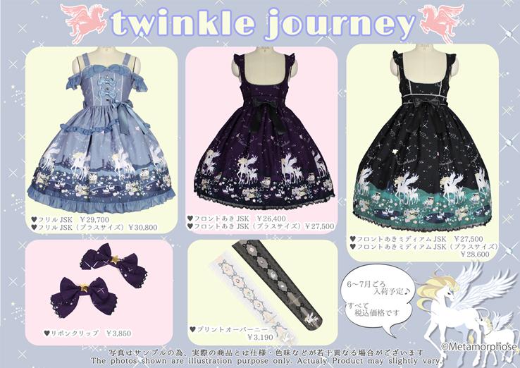 twinkle-journey-pop