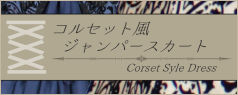 【7月上旬~中旬到货】花纹植绒马甲风JSK