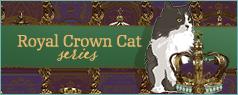【2022年3月~4月頃入荷】Royal Crown Cat