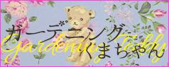 Gardening Teddy [ETA: Jan. - Feb. 2022]